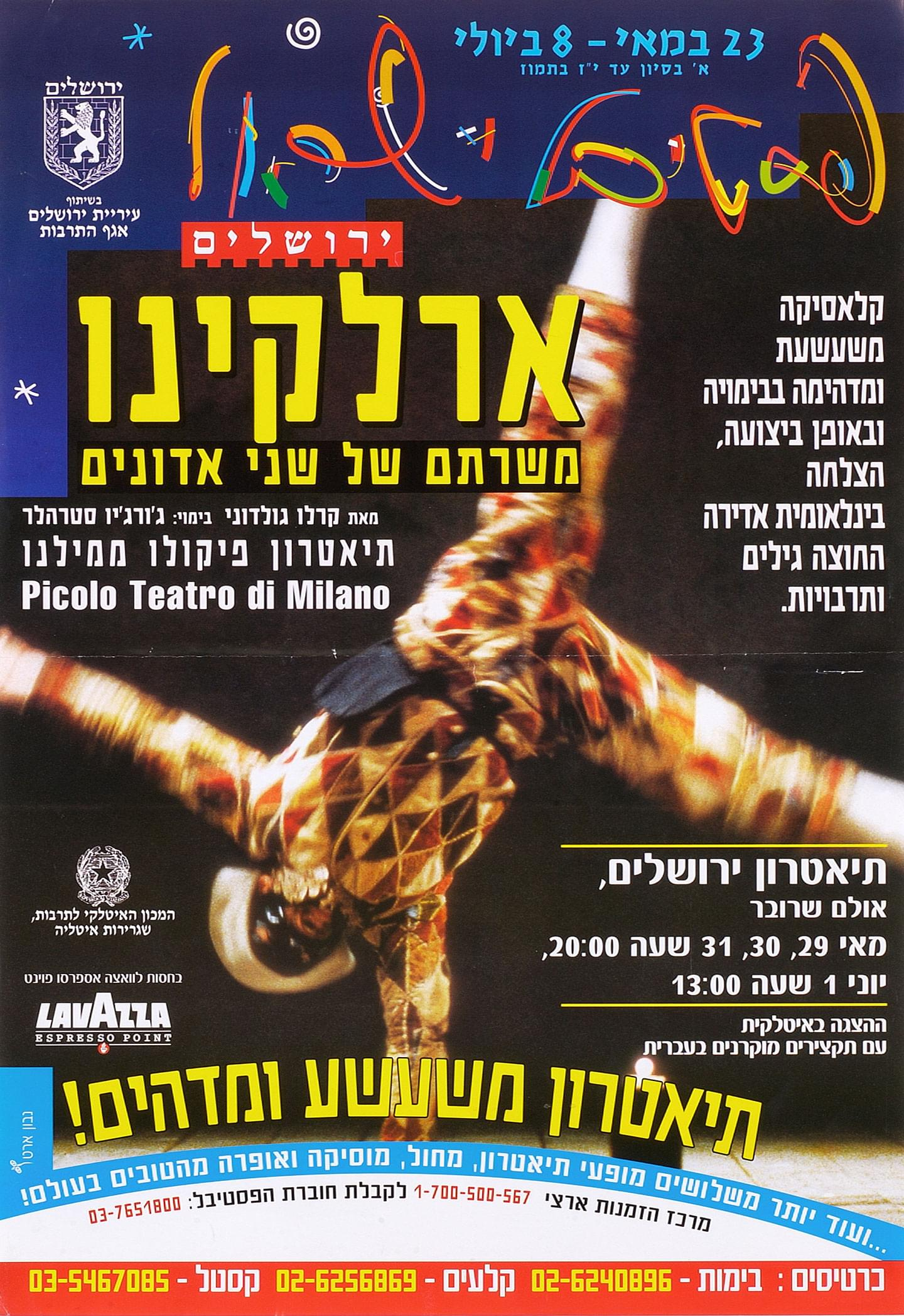 Gerusalemme, 29 maggio 2001 - Archivio Piccolo Teatro di Milano