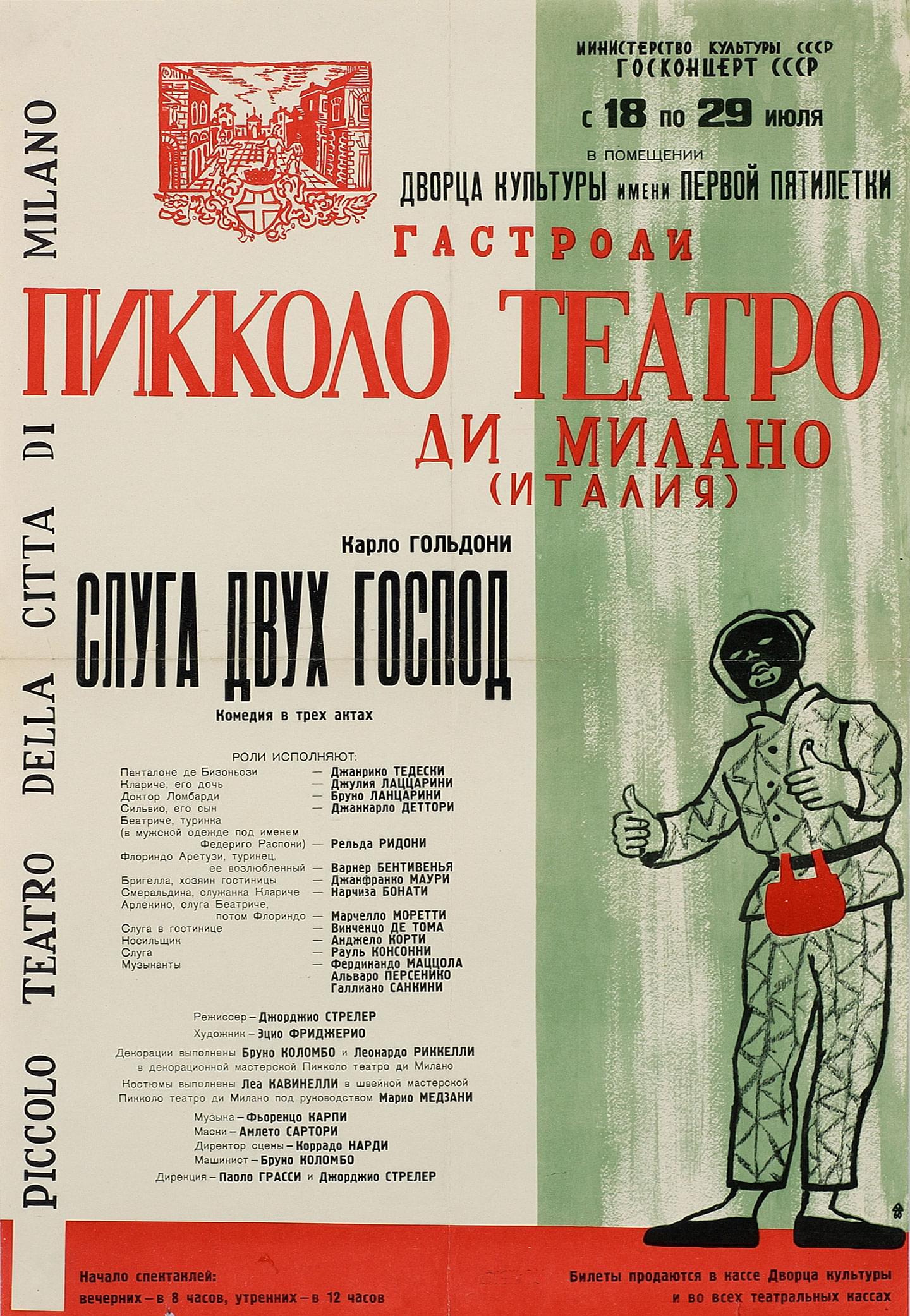 Leningrado, 18 luglio 1960 - Archivio Piccolo Teatro di Milano