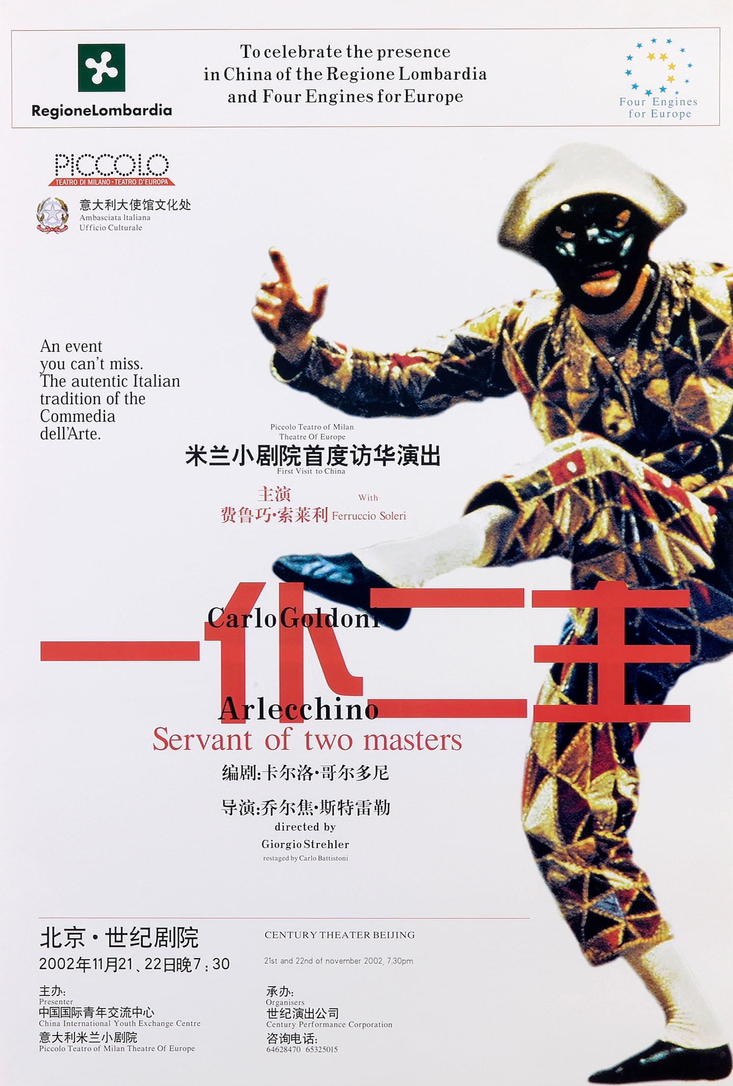 Pechino, 21 novembre 2003 - Archivio Piccolo Teatro di Milano